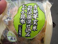 画像 : 青発芽玄米鮭野沢菜混ぜ込みおかか昆布のご尊顔