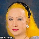 画像: 美輪明宏先生ご尊顔